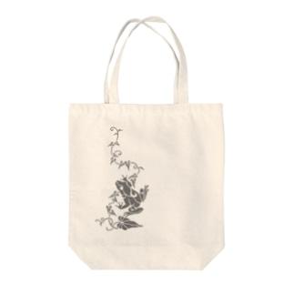 蔦とかえる Tote bags