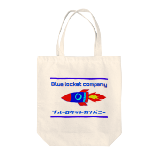 Written by sueのブルーロケット社のトートバッグ Tote bags