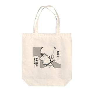 悪夢 Tote bags