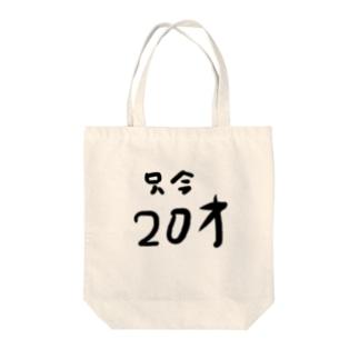 只今20才 Tote bags