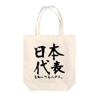 日本代表知ってる人 Tote bags