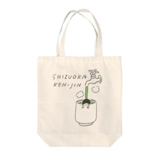 静岡県人 Tote bags