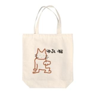 ゆるい猫ちゃん。 Tote bags