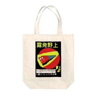 妄想夢の国境越え鉄道ポスター Tote bags