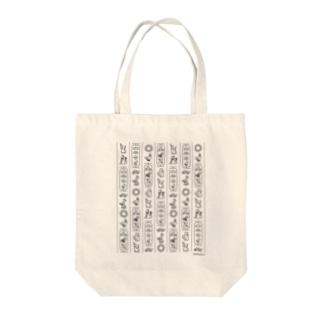 日本ヒエログリフ Tote bags