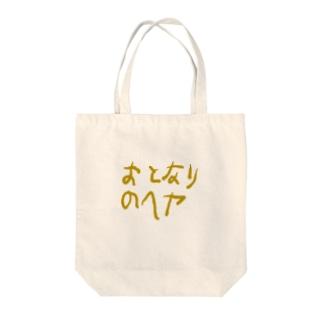 こどももじ② Tote bags