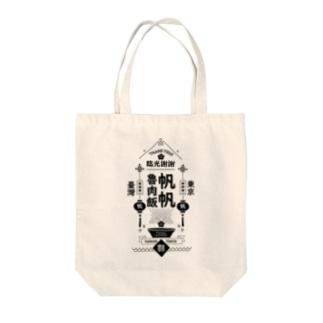 帆帆魯肉飯 BLACK Tote bags