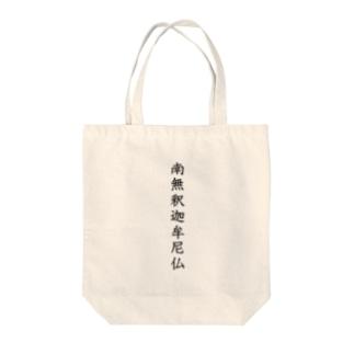 南無釈迦牟尼仏(黒字) Tote bags