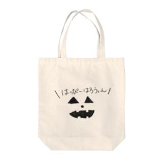 わたあめ(仮)のハッピーハロウィン! Tote bags