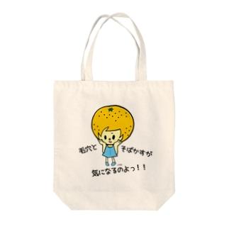 ミカンちゃん Tote bags