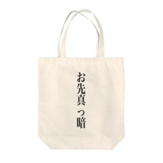 お先真っ暗 Tote bags