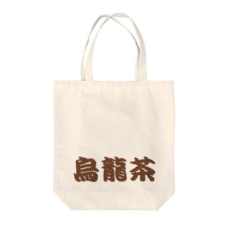 烏龍茶 グッズ Tote bags