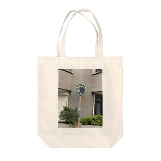 十字路のミラー Tote bags