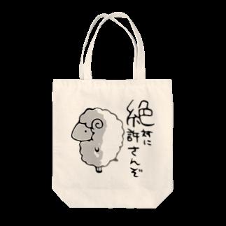 狐中天の絶許 Tote bags