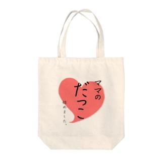 ママだっこ Tote bags