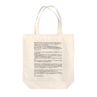ポエマーパートTシャツ 中東2015Summer Tote bags