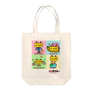 チャリンチャリン♪ ユキチ Tote bags