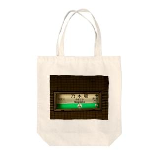 乃木坂 Tote bags