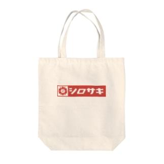 #シロサキ今日もパンまつり Tote bags