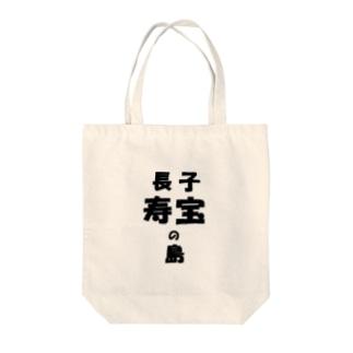徳之島の顔 長寿子宝 Tote bags