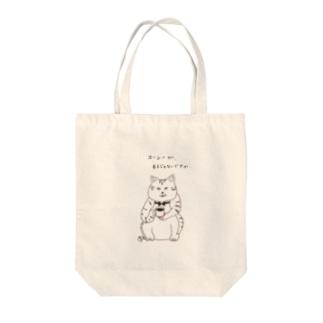 滲む氏の コーシーⅡ Tote bags