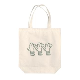 ハニワ3兄弟!! Tote bags
