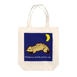 寝るハイエナはよく育つ Tote bags