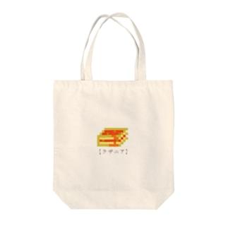 ラザニア Tote bags
