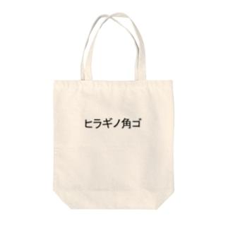 絶対フォント感シリーズ(1)ヒラギノ角ゴ Tote bags