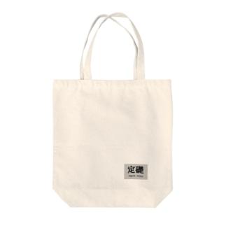 定礎 Tote bags