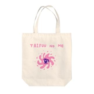 台風の目<レディコミ風> Tote bags