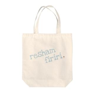 ネパールチャリティーグッズ02(resham firiri) Tote bags