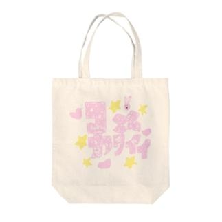 コメかわいいは好きですか? Tote bags