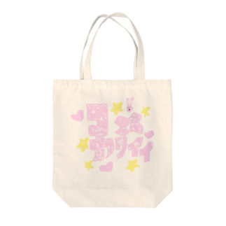加護志音のコメかわいいは好きですか? Tote bags