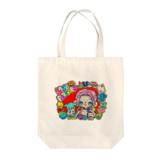 ずっトモ♡らぶ Tote bags