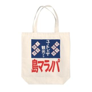 パノラマ島 ホーロー看板 Tote bags