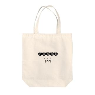 チャンプ🖤 Tote bags