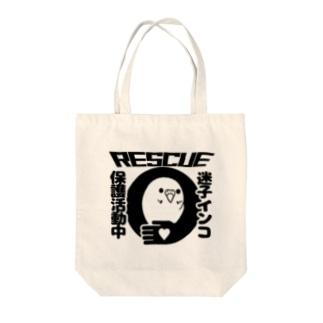 迷子インコRESCUE Tote bags
