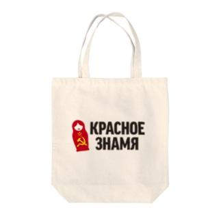ロシア語で「赤旗」 Tote bags
