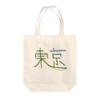 東京(和) Tote bags