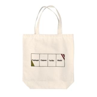 白いSUSHI  Tote bags