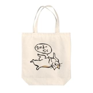 おかまいなく Tote bags