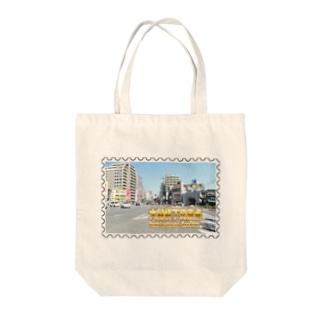 東京都:大関横丁交差点★白地の製品だけご利用ください!! Tokyo: Ozekiyokocho Crossroad/ Taito-ku★Recommend for white base products only !! Tote bags