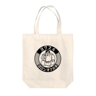 ヨロシオマ商事 Tote bags