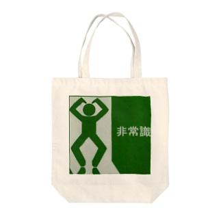 非常口のパロディ「非常識」 Tote bags