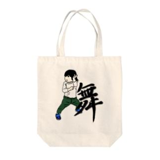 舞 Tote bags