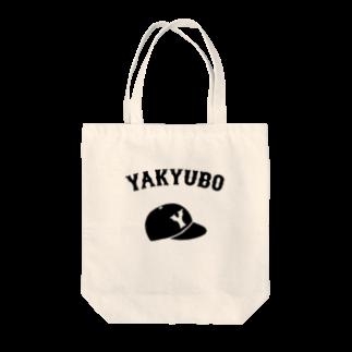 YAKYUBO STOREの野球帽トート(黒文字) トートバッグ