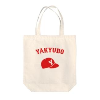 YAKYUBO STOREの野球帽トート(赤文字) Tote bags