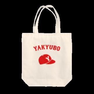 YAKYUBO STOREの野球帽トート(赤文字) トートバッグ