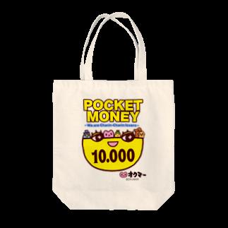 オクマーSUZURIショップのPOCKET MONEY Tote bags